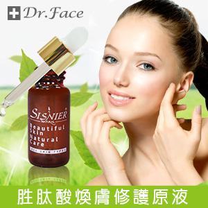 胜肽酸煥膚修護原液
