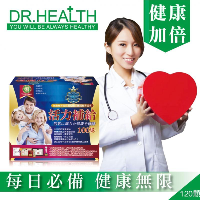【DR.Health】易力康(120顆)
