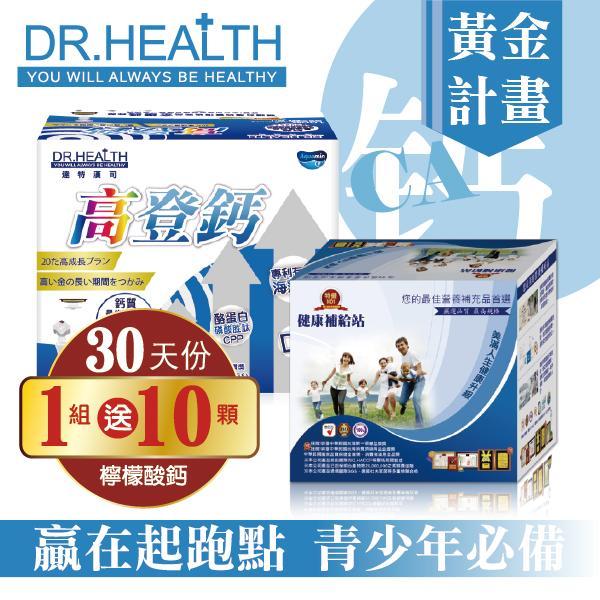 【達特漢司】高登鈣+膠原蛋白_1組