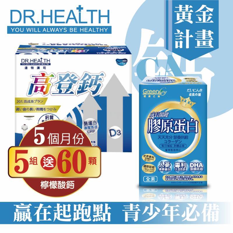 【達特漢司】高登鈣+膠原蛋白_5組