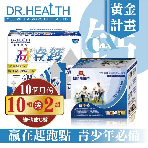 高登鈣+膠原蛋白_10組