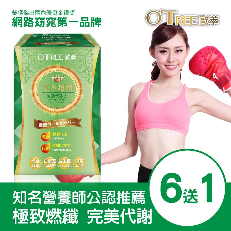 【歐萃OTREE】草本超纖膠囊 (6盒)