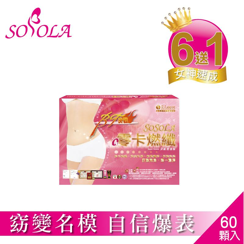 SOSOLA爆纖速窈精華 6盒