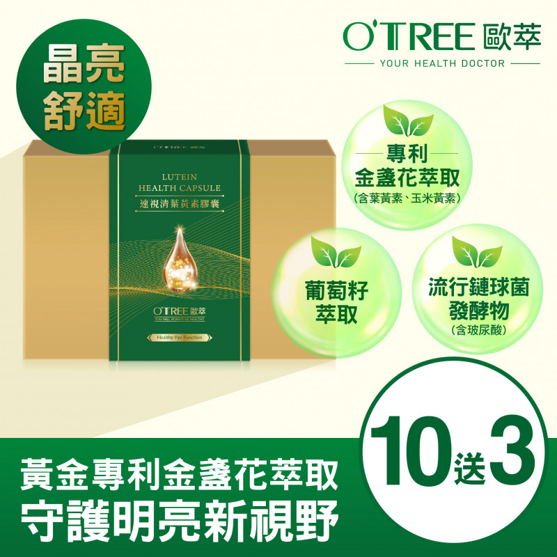 【歐萃OTREE】速視清葉黃素膠囊 (10送3)