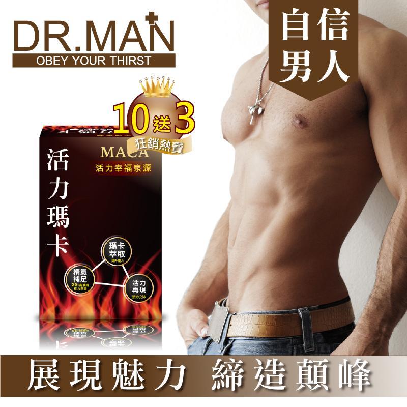 【DR.MAN】大男人補精精華