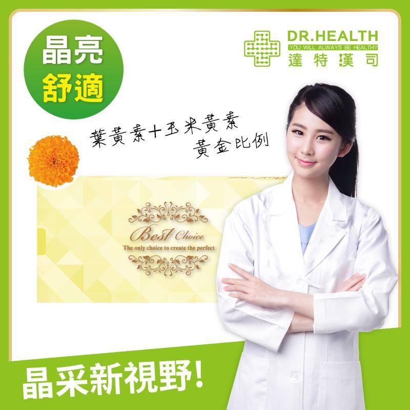 【DR.Health】速視清補養液