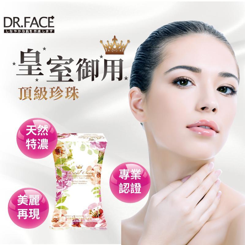 【Dr.Face】皇室御用頂級奈米珍珠粉(5盒)