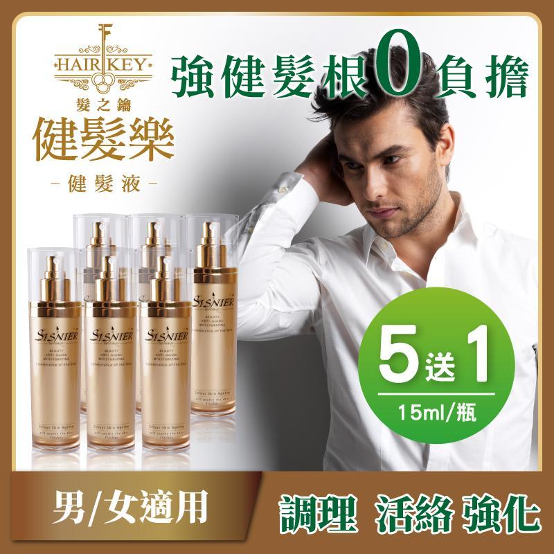 健髮樂-健髮液15ml(5瓶送1瓶)