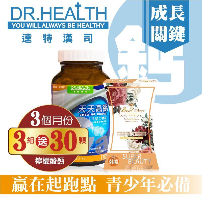 【DR.Health】天天高鈣+膠原蛋白_3組