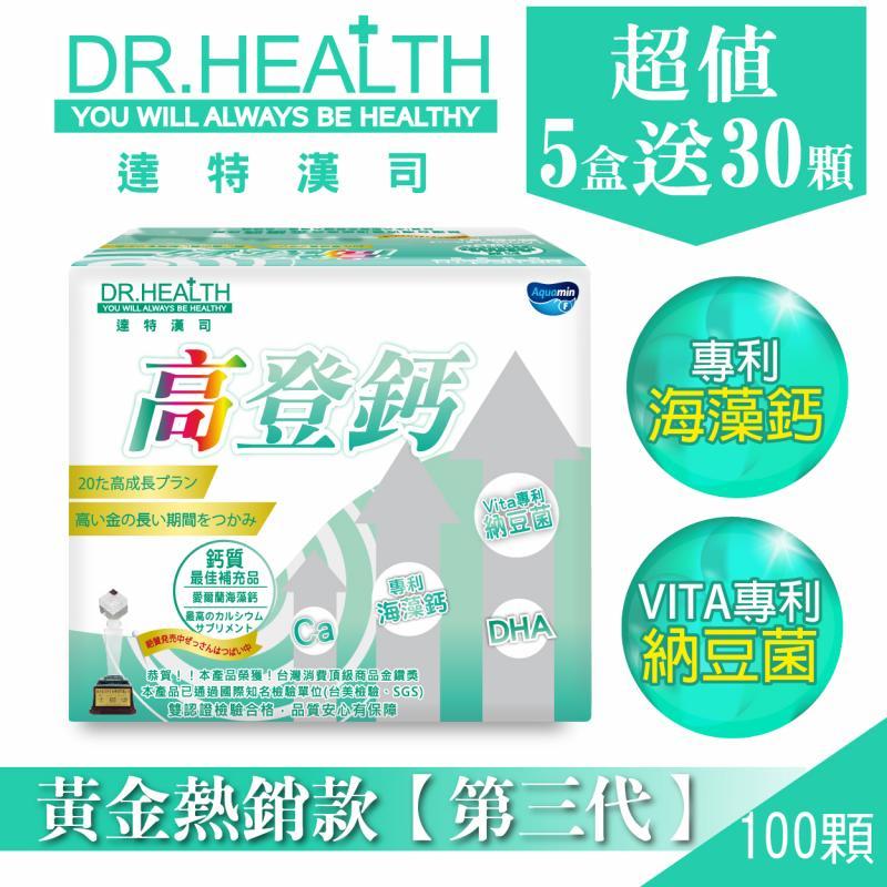 【達特漢司】第三代-高登鈣 5盒