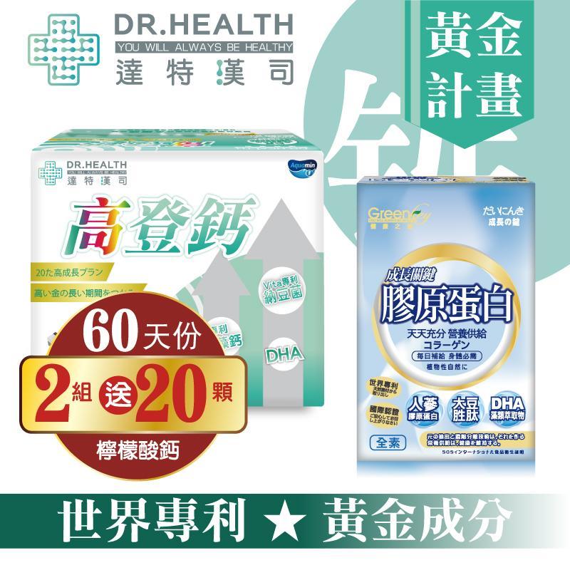 【達特漢司】第三代-高登鈣+膠原蛋白_2組