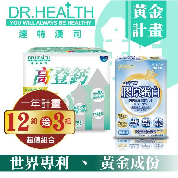 【達特漢司】第三代-高登鈣+膠原蛋白_12組