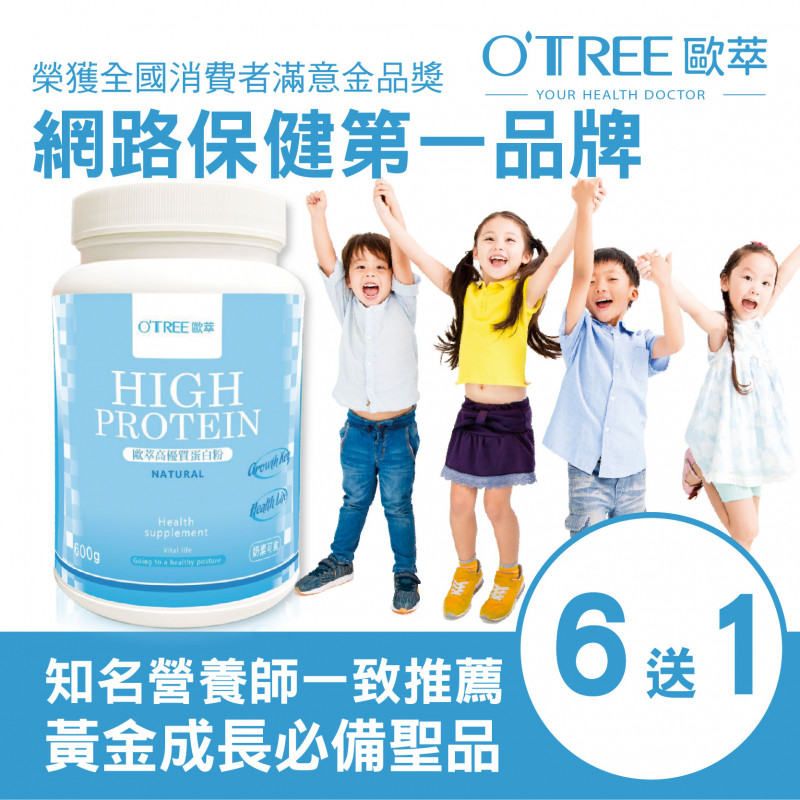 【歐萃OTREE】DH高優質蛋白粉(6送1)