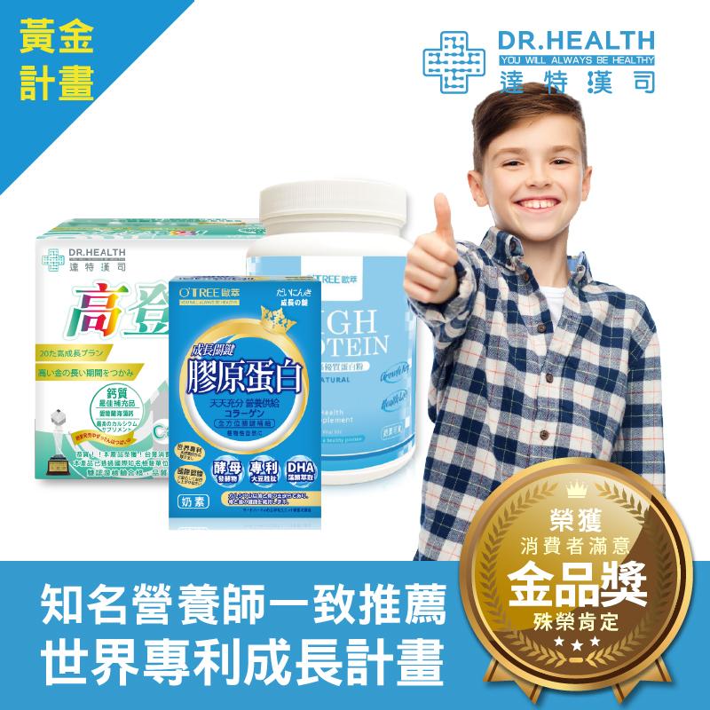 【達特漢司】第三代高登鈣+鑽活膠原蛋白+高優質蛋白粉(1組)