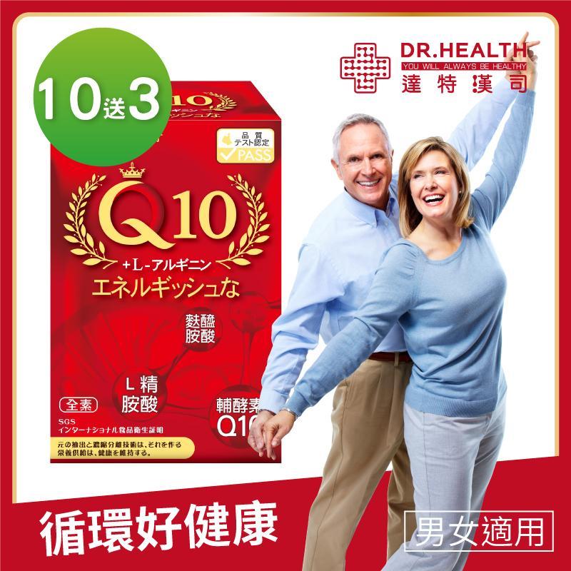 達特漢司-健康8D補精膠囊(10送3)