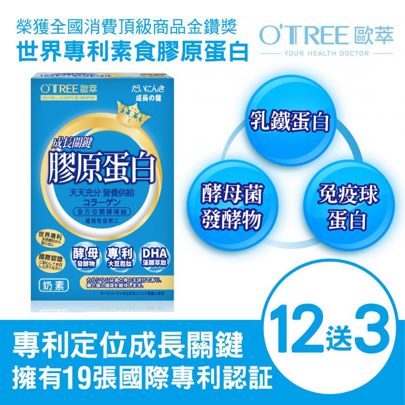 【歐萃OTREE】鑽活膠原蛋白粉(12盒)