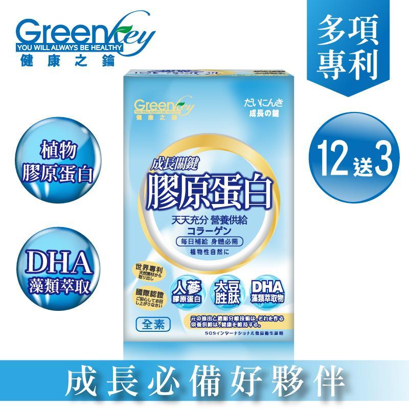 【GreenKey】鑽活膠原蛋白粉12盒