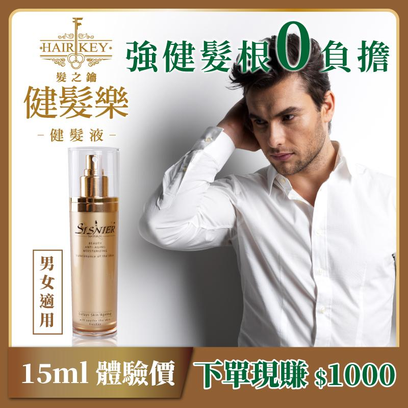 健髮樂-健髮液15ml