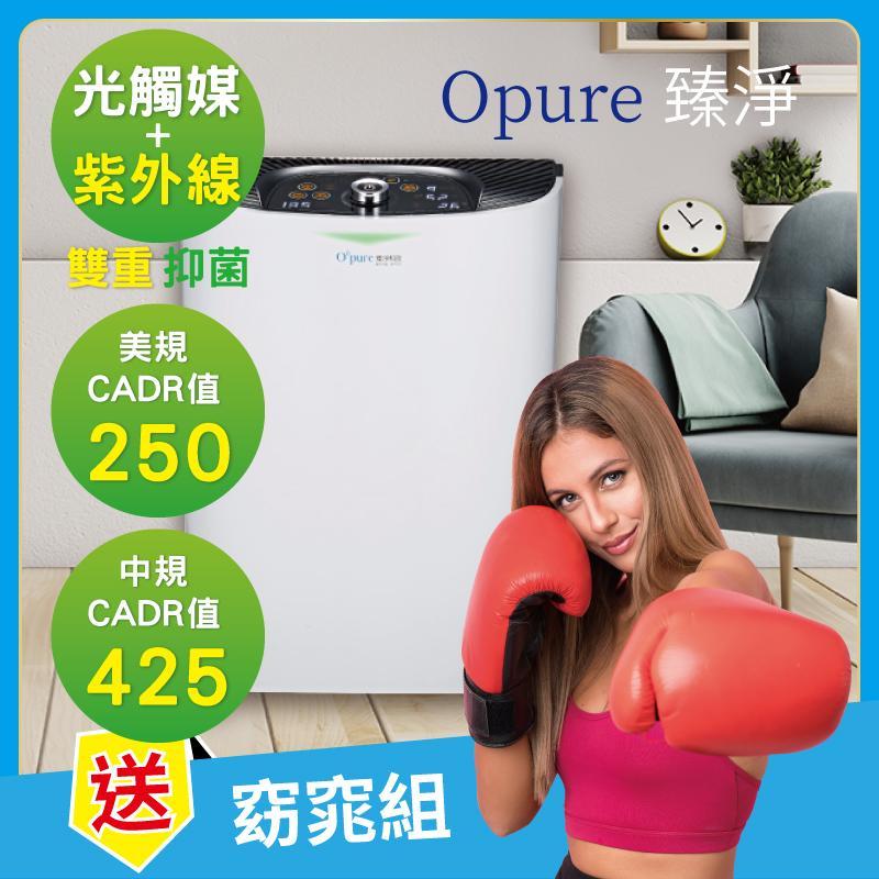 【Opure 臻淨】A8物聯網加濕高效抗敏HEPA光觸媒抑菌DC節能空氣清淨機